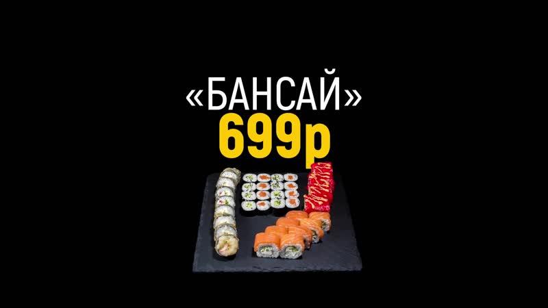Бансай за 699р