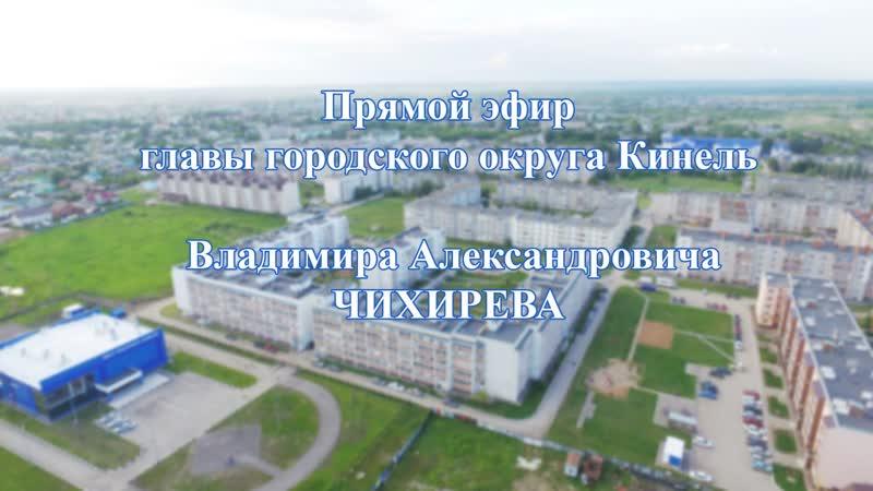 Прямая трансляция с г.о. Кинель В.А. Чихиревым