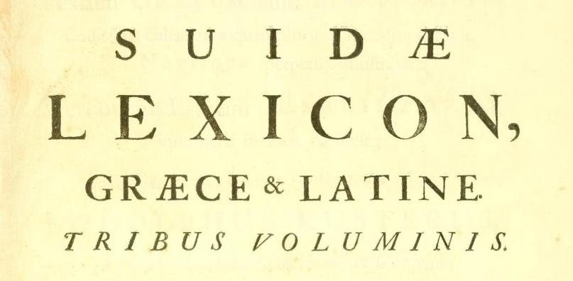 Издание византийского словаря «Суда» (1705 год).