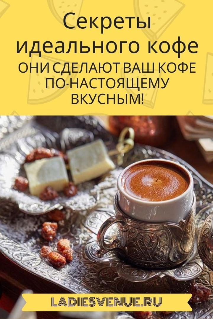 Секреты идеального кофе: варим дома вкусный и ароматный кофе как в кофейне!