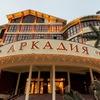Отель Аркадия 4*