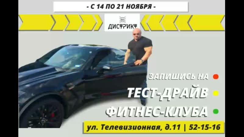 ТЕСТ-ДРАЙВ Дистрикт11