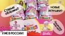 Киндер БАРБИ профессии уже в России Kinder Surprise Двойной Сюрприз Barbie 2019 НОВИНКА