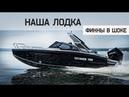 Наша Лодка Удивила Финнов И она Дешевле ВТРОЕ Vboat Voyager 700 Open Обзор катера