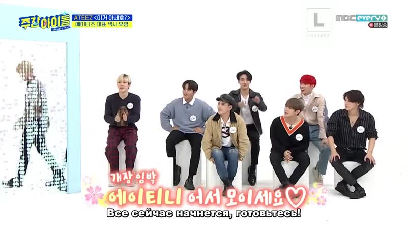 [рус.саб] Weekly Idol | ATEEZ Ep.429