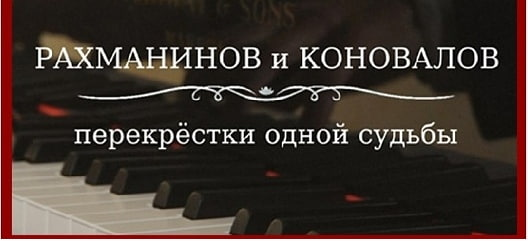 Рахманинов и Коновалов: перекрестки одной судьбы