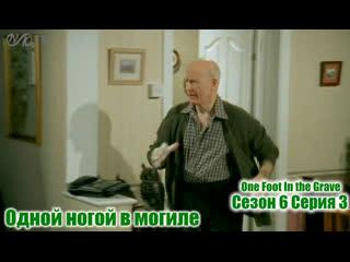 Одной ногой в могиле / One Foot In the Grave s06 e03 DVO SNK-TV