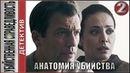 Убийственная справедливость 2019. 2 серия. Детектив, премьера.