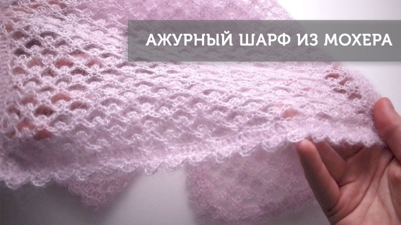 Ажурный шарф из мохера крючком