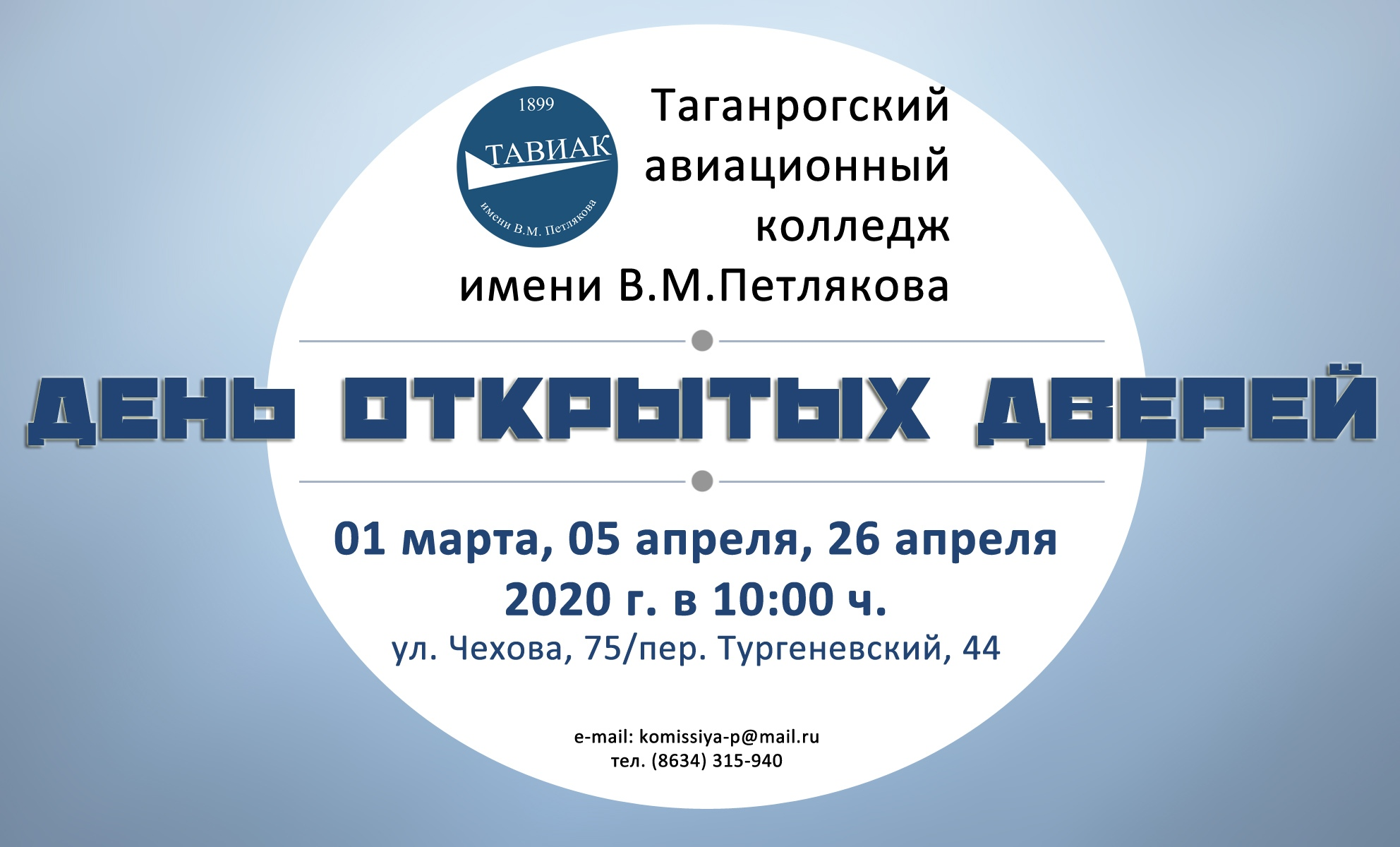 Таганрогский авиационный колледж имени В.М. Петлякова, г. Таганрог