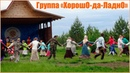 Группа ХорошО да ЛаднО на фестивале Перволетье в Родовом поселении Большая Медведица