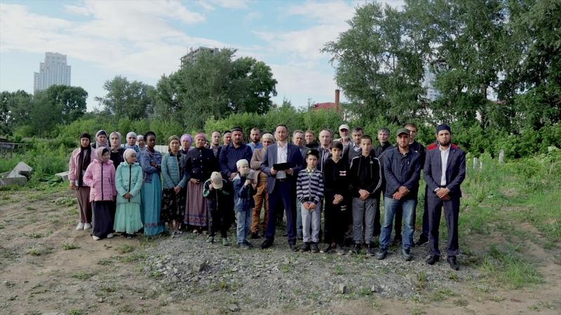Обращение уральских мусульман к Владимиру Путину с просьбой построить соборную мечеть