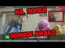 НА ПОПЕЙ FULL: бабушка знахарка лечит школьника бабуля (полное видео)