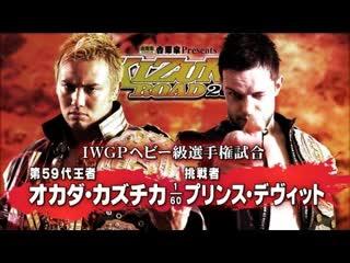 Prince Devitt(Finn Balor) vs Kazuchika Okada NJPW Kizuna Road 2013 Highlights