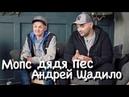 Мопс дядя Пес Андрей Щадило Тюрьма наркотики ВИЧ конфликт с Новокузнецким Ходят слухи 18