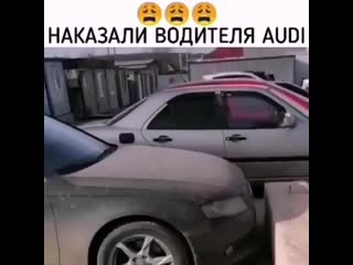 Наказали водителя Ауди