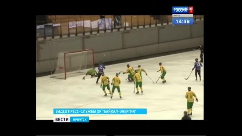 «Байкал-Энергия» начала выступление на Кубке мира с поражения