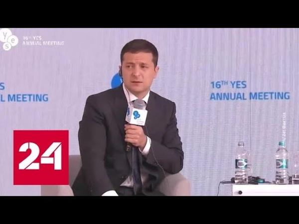Реанимация Минских соглашений: на Украине пришло время подтверждать предвыборные авансы - Россия 24