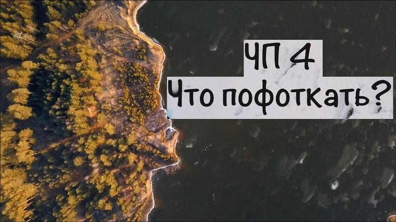 ЧП(Что пофоткать?) Часть 4. Чуровской Карьер. Бодьинский тракт.