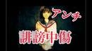 誹謗中傷 〜help me〜【キングラビッツ】18th Shingle
