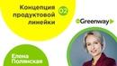 02. Елена Полянская. Greenway. Концепция продуктовой линейки. 2019-07-28