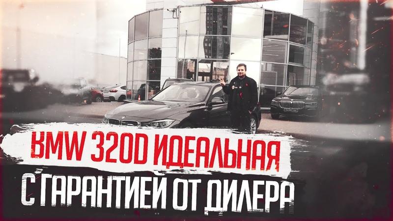 BMW 320D ИДЕАЛЬНАЯ С ГАРАНТИЕЙ ОТ ДИЛЕРА/ АВТОПОДБОР МСК СПБ