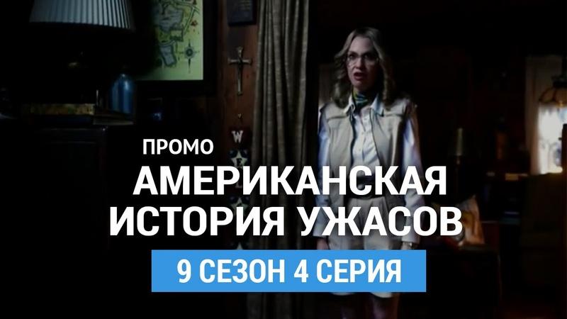 Американская история ужасов 9 сезон 4 серия Промо (Русская Озвучка)