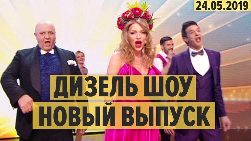Дизель Шоу – 60 полный выпуск – 24.05.2019 – ЮМОР ICTV