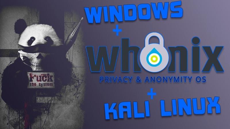 Обзор и настройка Whonix Объединяем Whonix и Kali Linux
