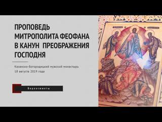 Проповедь митрополита Феофана в канун праздника Преображения Господня