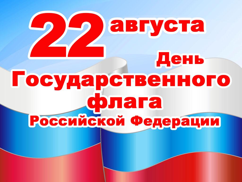 Картинки день государственного флага российской федерации