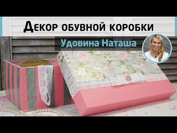 🌸Преображение обувной коробки! Мастер-класс Удовиной Наташи. Декорируем коробку декупажем.