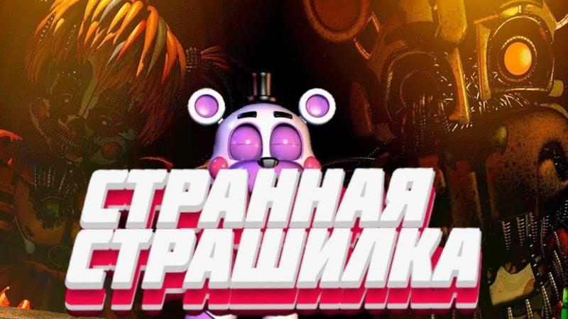 ➤Странная страшилка Первый смотр Freddy Fazbear's Pizzeria Simulator 1