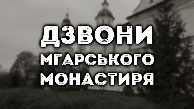 Дзвони Мгарського монастиря