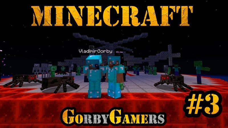 Поездка на секретную базу в Майнкрафте ! Minecraft Карта от GorbyGamers. 3