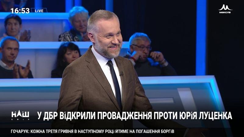 Луценко поїхав до Британії на курси. Порошенко вчергове не з'явився на допит. LIVE-ШОУ 01.10.19