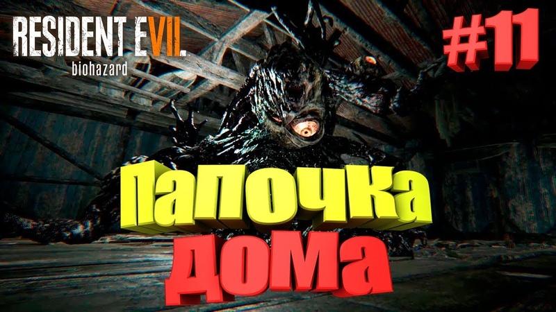 ПАПОЧКА ДОМА ► Resident Evil 7 Biohazard 11