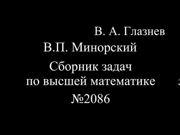 2086. Дифференциальное уравнение с разделяющимися переменными.