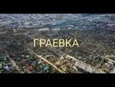 Граевка — район города Брест. Бывший поселок на северной окраине Бреста .4К