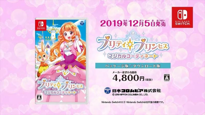 Nintendo Switch「プリティ・プリンセス マジカルコーディネート」プロモーション・ビデオ