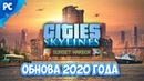 Cities: Skylines - SUNSET HARBOR DLC - БОЛЬШАЯ ОБНОВА 1