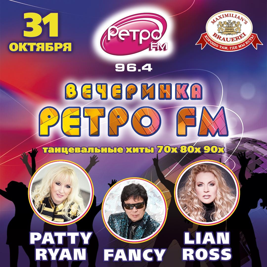 Афиша Челябинск Вечеринка «Ретро FM» 31 октября в «Максимилианс»