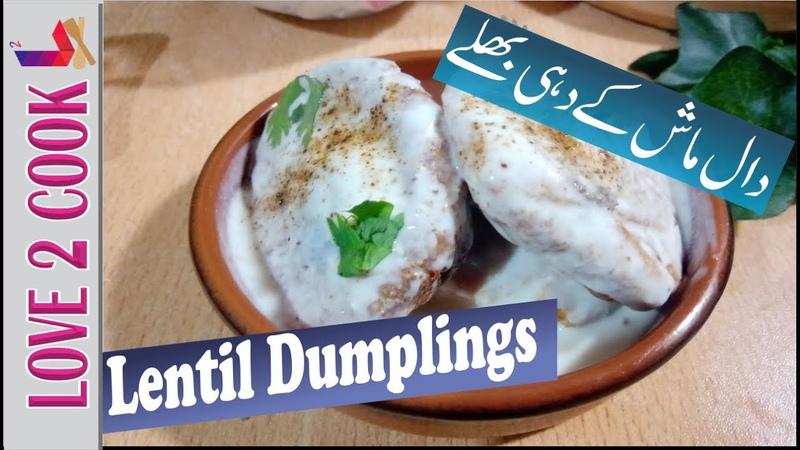 Mash Ki Daal K Dahi Baray-Homemade Dahi Baray-Dahi Bhalay Special Ramazan Recipe