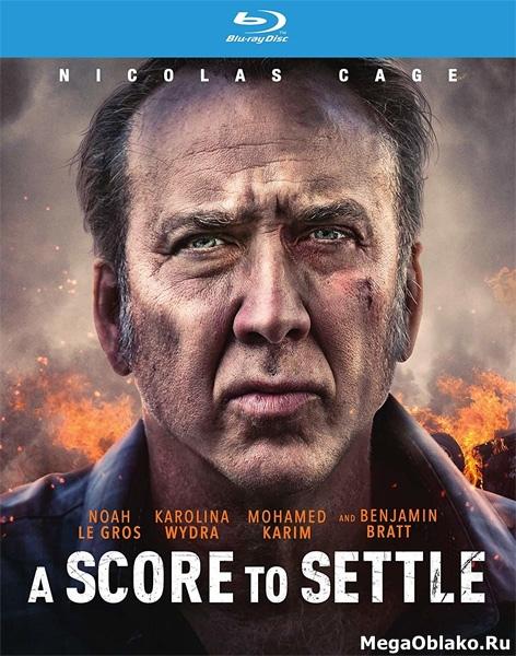 Старые счеты / A Score to Settle (2019/BDRip/HDRip)