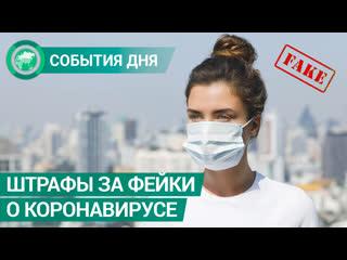 Госдума одобрила штрафы за фейки о коронавирусе и нарушение карантина. События дня. ФАН-ТВ