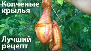 Крылья и голень куриные горячего копчения Лучший рецепт.Hot smoked chicken wings  Best recipe.