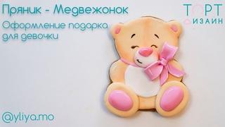 """Оформление пряника """"Медвежонка"""" для детского подарочного набора"""