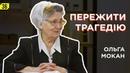 Ольга Мокан. Як пережити трагедію й не зламатися.