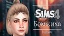 The Sims 4 Подросток Беглец Стрим 1