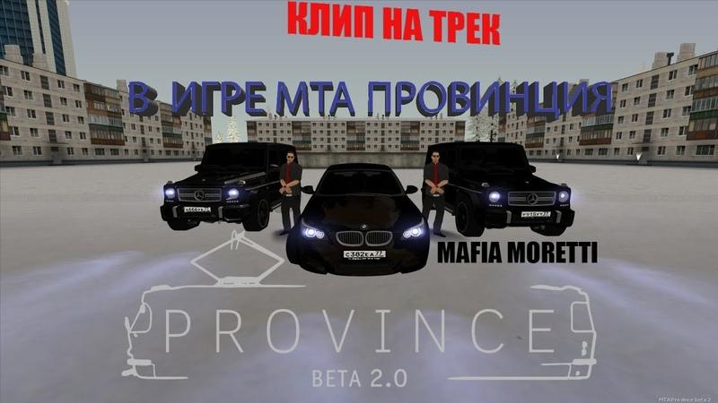 Mafia Moretti - ОТМЕЛИ